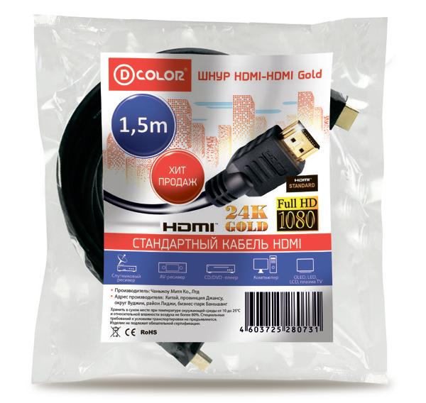 D-Color HDMI-1,5